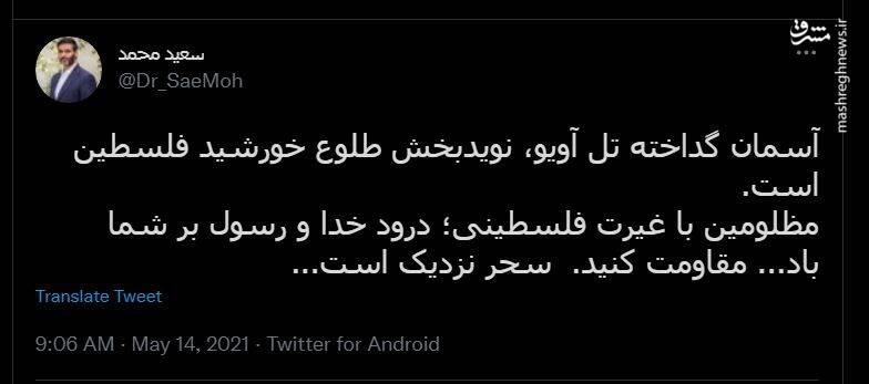 سعید محمد: سحر نزدیک است