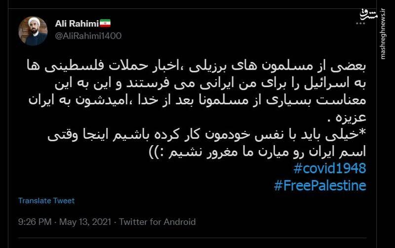 تبریک جالب به ایرانی ها به خاطر فلسطین