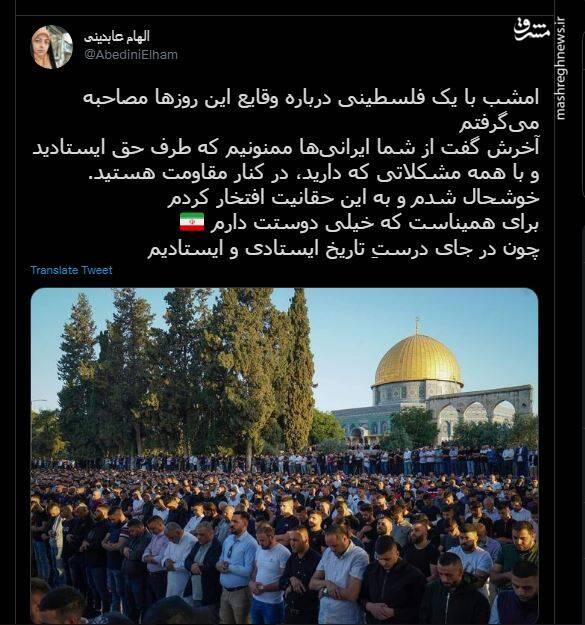 افتخار کردم به جایی که ایران ایستاده
