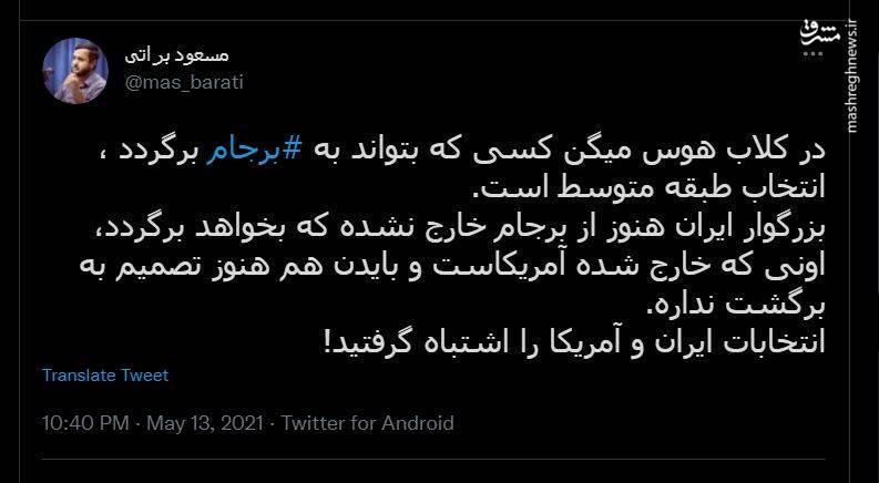 انتخابات ایران و آمریکا رو اشتباه گرفتن!