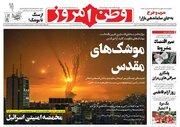 عکس/ صفحه نخست روزنامههای شنبه ۲۵ اردیبهشت