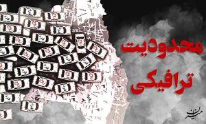 کرونا در تهران از تاثیر لغو طرح ترافیک تا وضعیت مسافران