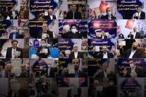 عکس/ چهرههایی که در انتخابات۱۴۰۰ ثبت نام کردند