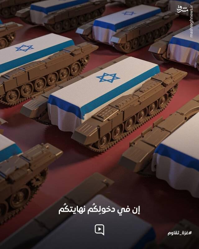 تابوتی شدن اسرائیل+ عکس