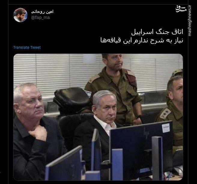 بدون شرح از اتاق جنگ اسرائیل+ عکس
