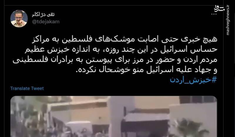 اهمیت خیزش مردم اردن علیه اسرائیل+ فیلم
