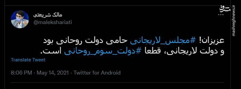 شریعتی: دولت لاریجانی دولت سوم روحانی خواهد بود