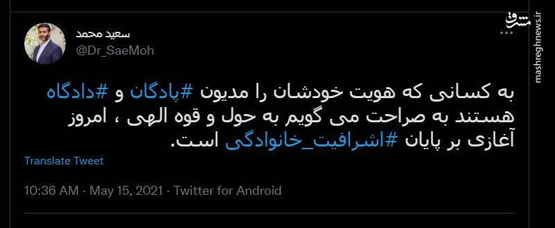 پاسخ سعید محمد به کنایههای لاریجانی