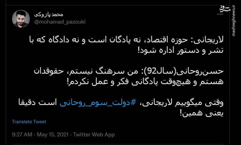 دولت سوم روحانی یعنی این!