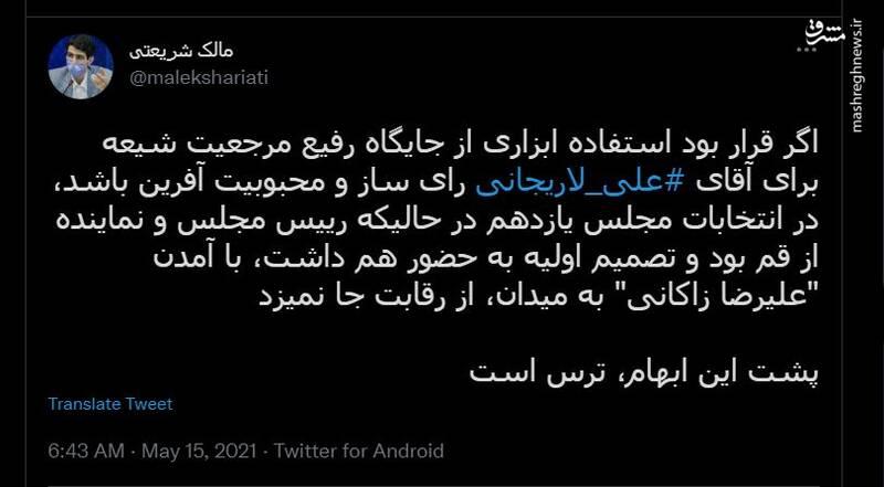 روایت مالک شریعتی از ترس علی لاریجانی