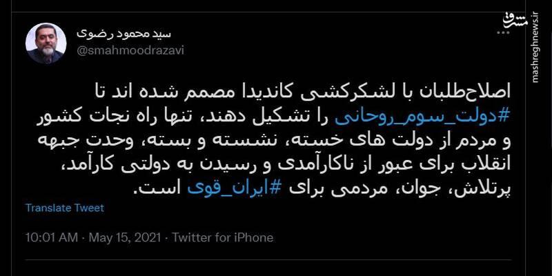 نظر محمود رضوی درباره راه نجات از دولت سوم روحانی