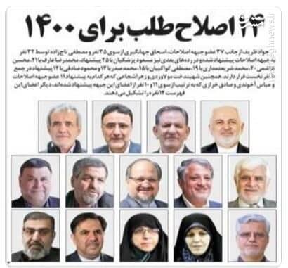 نامزد نماها و خار چشم مردم