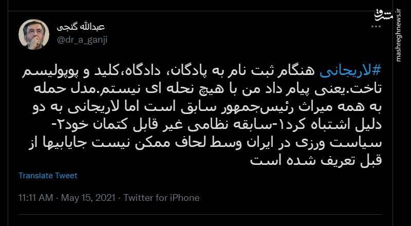 گنجی: لاریجانی با مدل روحانی حمله کرد