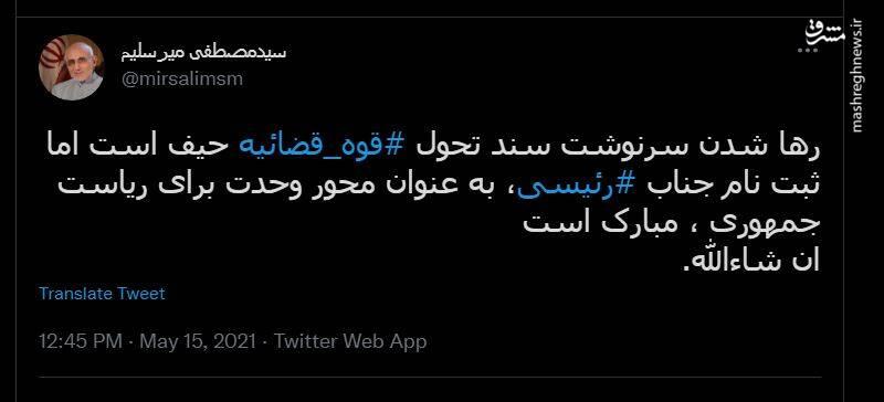 میرسلیم: ثبت نام رئیسی مبارک است