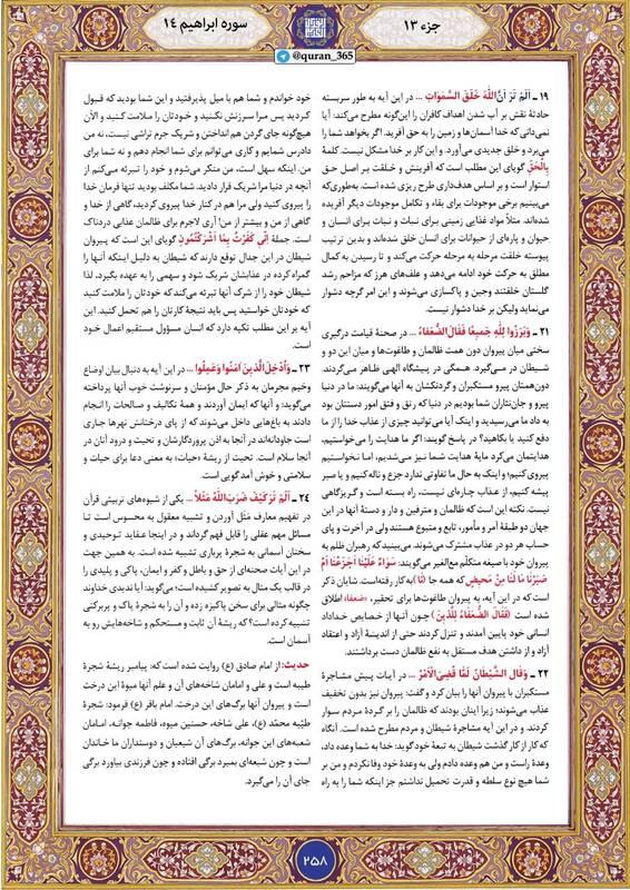 """شروع صبح با """"قرآن کریم""""؛ صفحه ۲۵۸+صوت"""