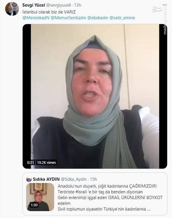چالش مردم ترکیه علیه محصولات اسرائیلی+ تصاویر