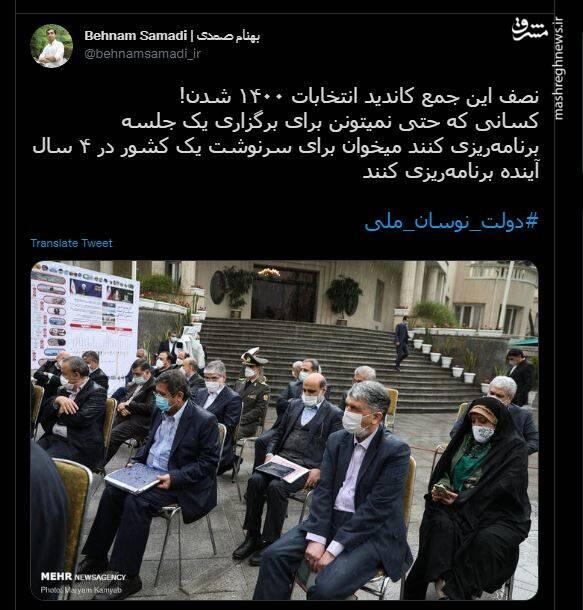نصف این جمع کاندید انتخابات ۱۴۰۰ شدن!