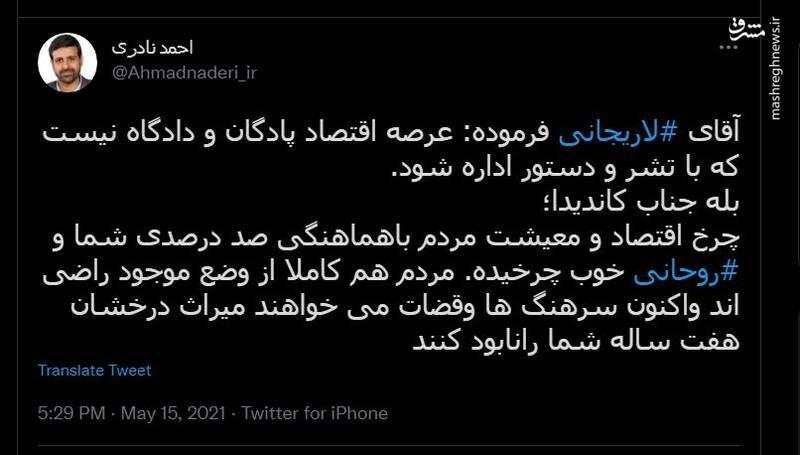آقای لاریجانی؛ مردم هم کاملا از وضع موجود راضیاند!