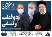 عکس/ صفحه نخست روزنامههای یکشنبه ۲۶ اردیبهشت