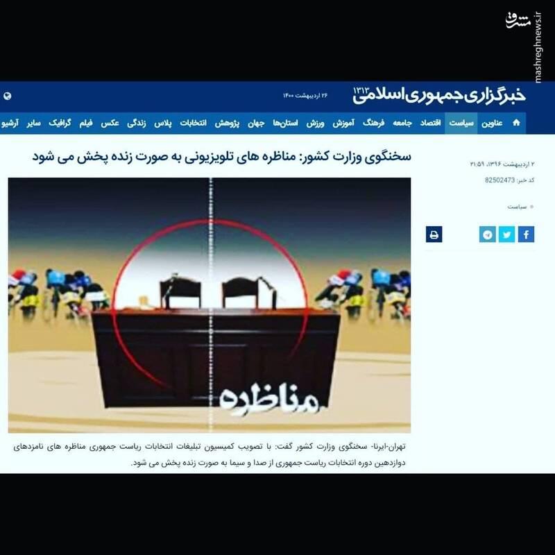ماجرای تلاش دولت روحانی برای حذف مناظره زنده+ اسناد