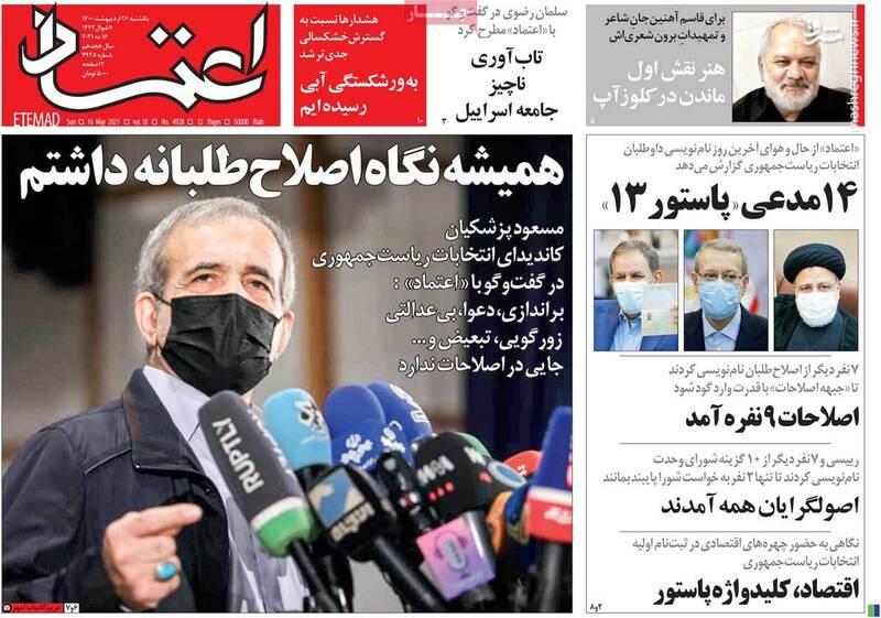 پزشکیان: با دستگیری سربازان آمریکایی به برجام ضربه زدند/ «دولت سوم روحانی» با لاریجانی و جهانگیری