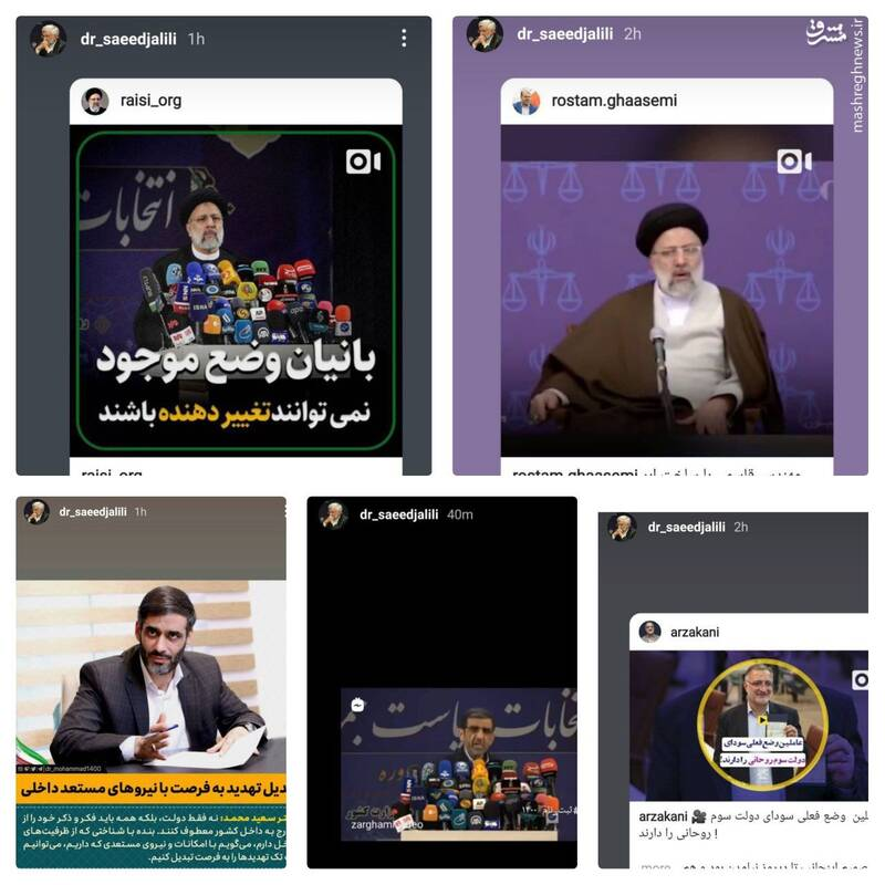 تبلیغ اینستاگرامی جلیلی برای کاندیداهای جبهه انقلاب