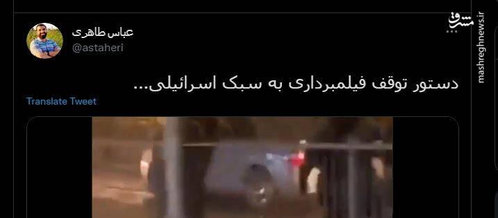 دستور توقف فیلمبرداری به سبک اسرائیلی+ فیلم