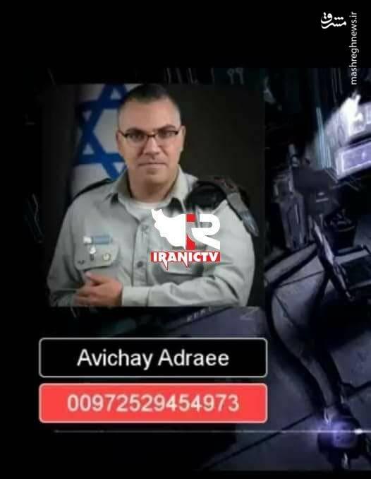 شماره موبایل سخنگوی ارتش اسرائیل منتشر شد
