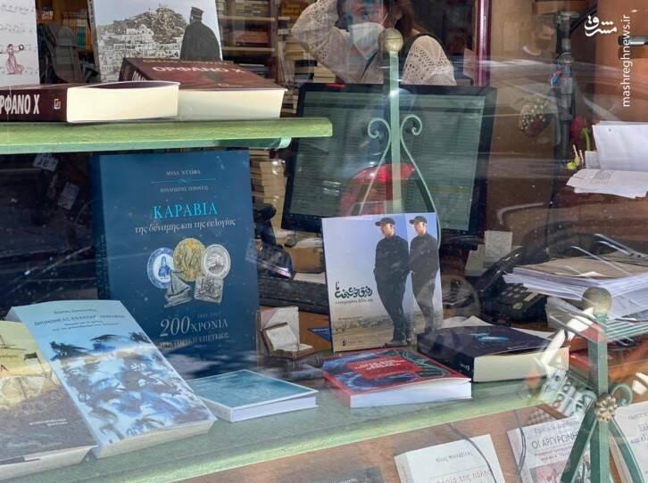 حاج قاسم با «رفیق خوشبخت ما»، کتابفروشیها یونان را تسخیر کرد