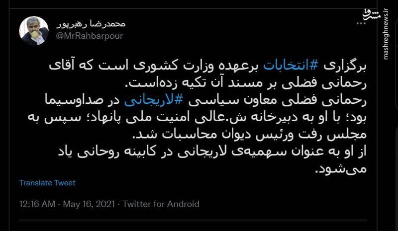 چه کسی سهمیه لاریجانی در کابینه روحانی بود؟