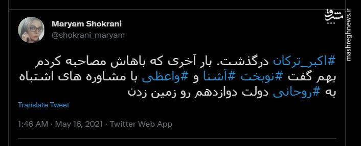 نظر مرحوم ترکان درباره دولت روحانی