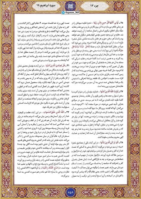 """شروع صبح با """"قرآن کریم""""؛ صفحه ۲۵۹+صوت"""