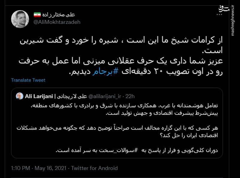 از حرف تا عمل لاریجانی