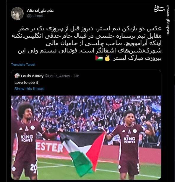 جشن پیروزی لسترسیتی با پرچم فلسطین+ عکس
