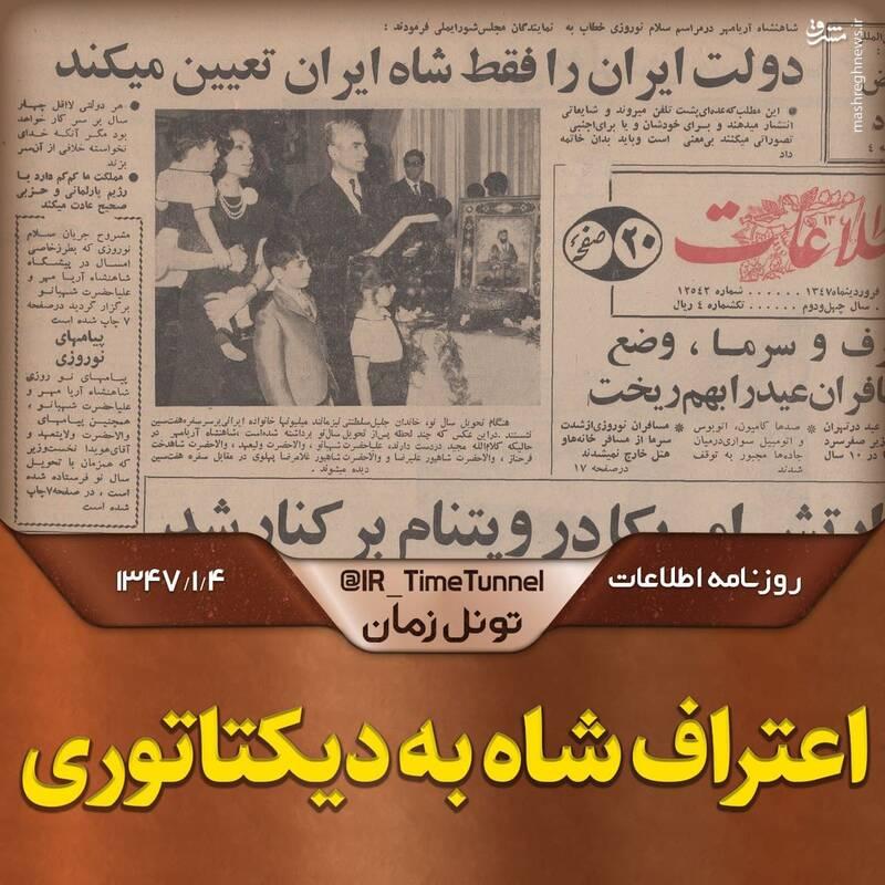 دولت ایران را قبل از انقلاب چه کسی تعیین میکرد؟