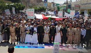 عکس/ پرچم اسرائیل و آمریکا زیر پای مردم یمن