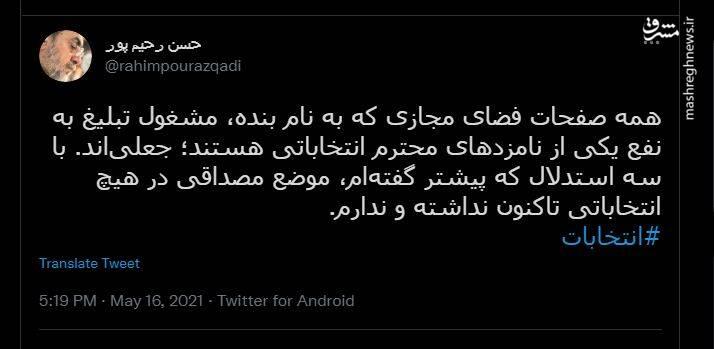 رحیم پور ازغدی: در انتخابات موضع مصداقی نمی گیرم