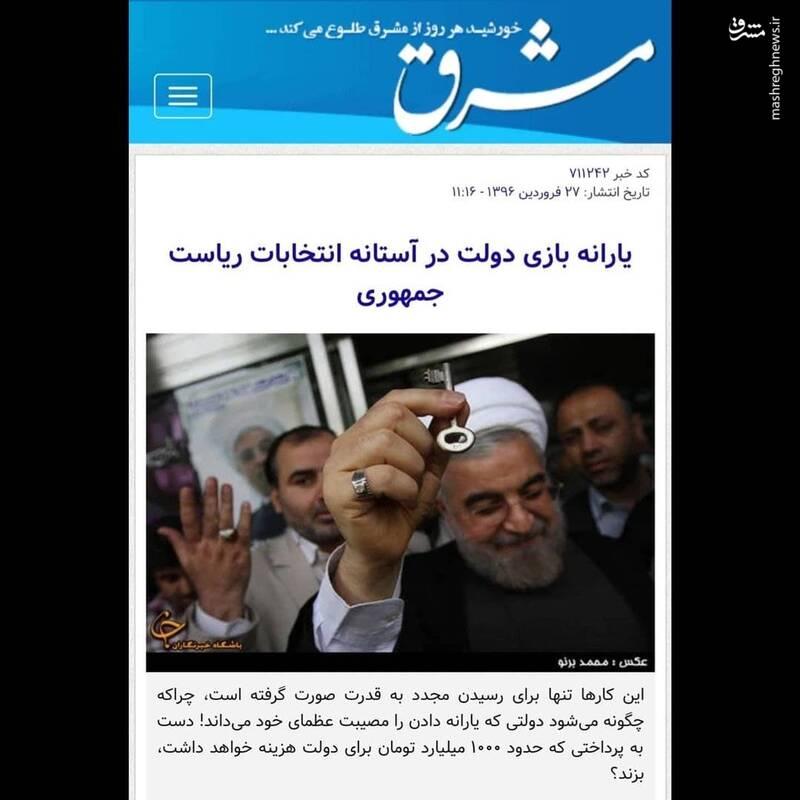 دوپینگ در آستانه انتخابات!+ اسناد