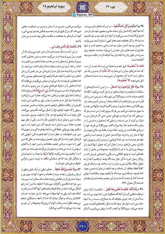 """شروع صبح با """"قرآن کریم""""؛ صفحه ۲۶۰+صوت"""