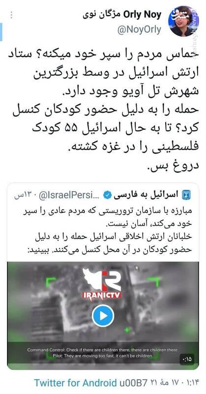 واکنش کارشناس یهودی ایرانی تبار به یک توئیت