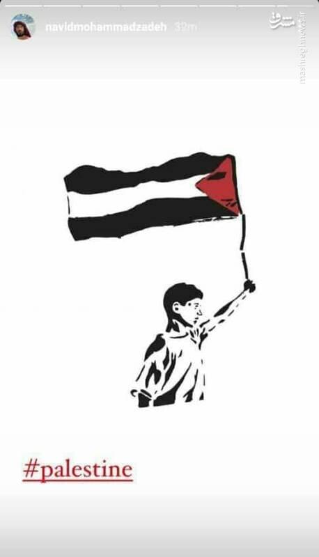 استوری نوید محمدزاده درباره فلسطین