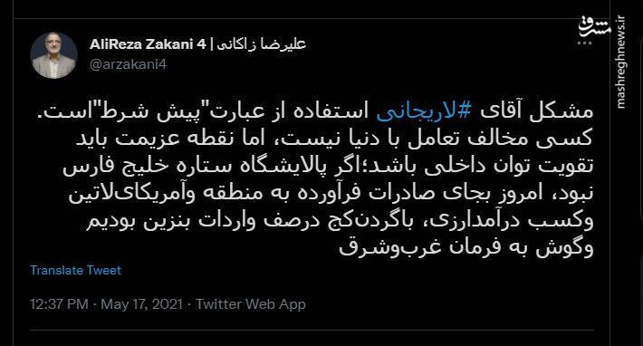 پاسخ زاکانی به پیش شرط سیاست خارجی لاریجانی