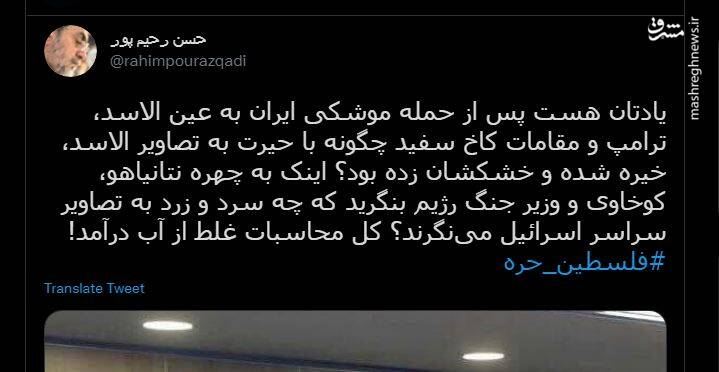 واکنش رحیم پور ازغدی به عکسی از نتانیاهو