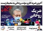 عکس/ صفحه نخست روزنامههای سهشنبه ۲۸ اردیبهشت