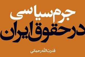 انتشار کتاب «جرم سیاسی در حقوق ایران» - کراپشده