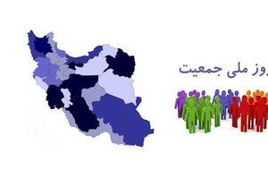 روز ملی جمعیت پای تلویزیون + جزئیات