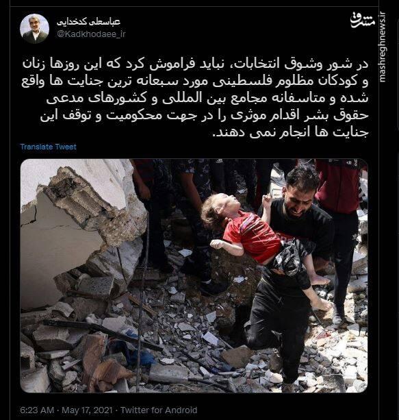 واکنش کدخدایی به همزمانی انتخابات و وقایع فلسطین