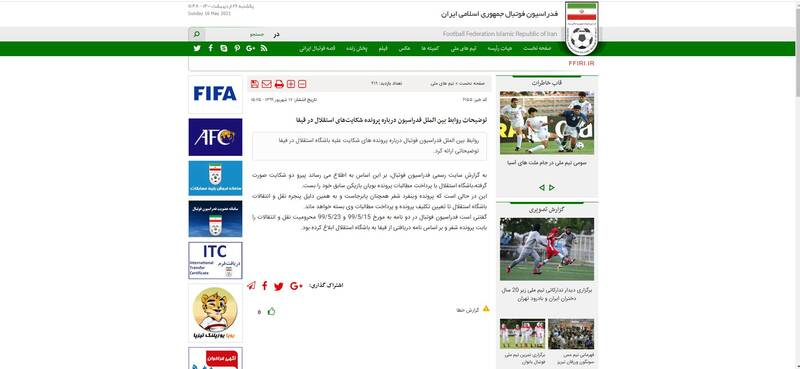 تخلف هیات فوتبال تهران در ثبت قرارداد باشگاه محروم از نقل و انتقالات/ ۲ قهرمانی استقلال پس گرفته میشود؟+ اسناد