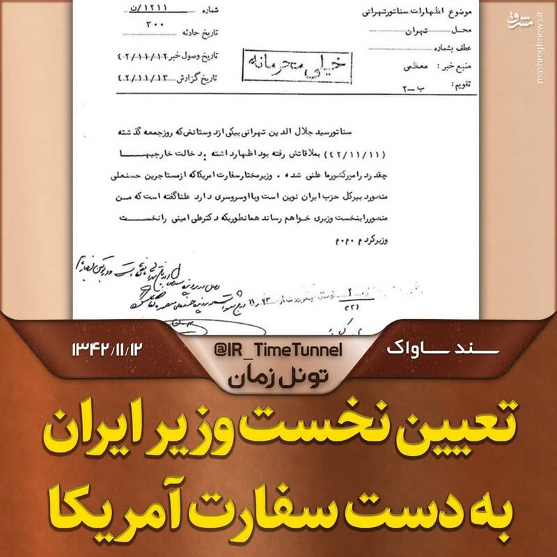 تعیین نخست وزیر ایران توسط سفیر آمریکا !