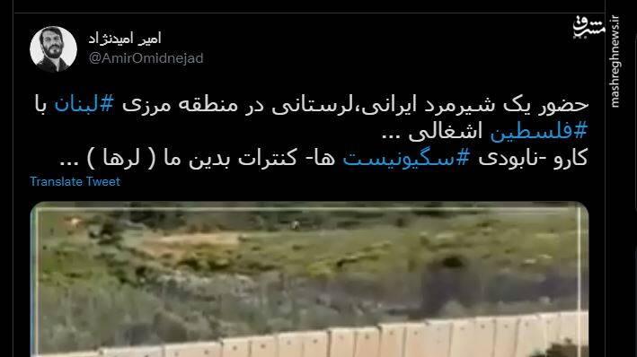 حضور یک شیرمرد ایرانی از لرستان در مرز فلسطین+ فیلم